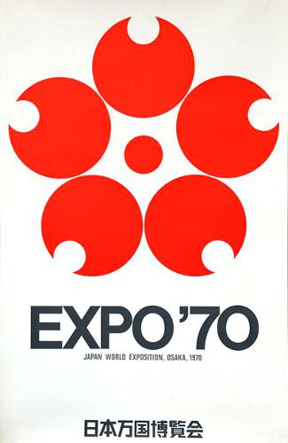 1970年大阪世博的標誌由設計大師田中一光操刀