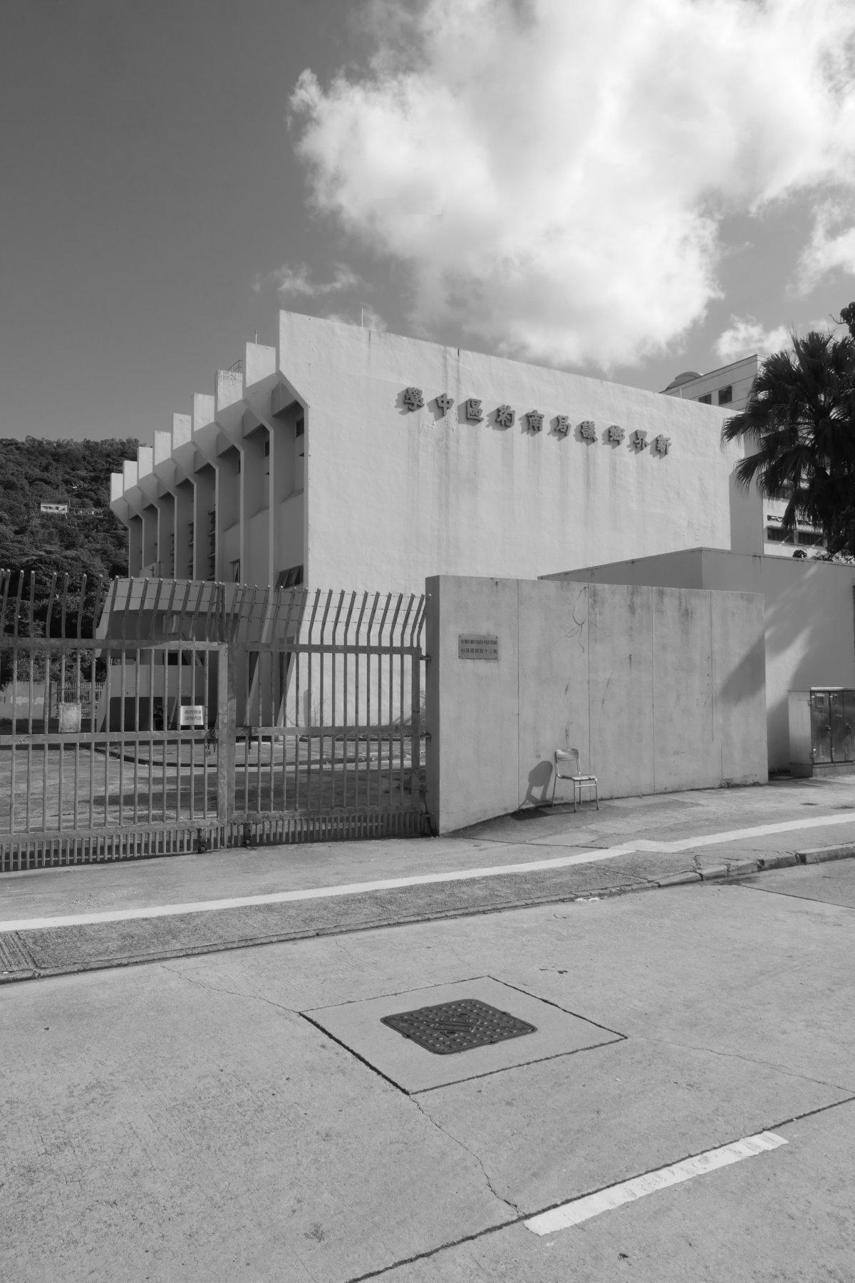 香港,大嶼山,新界鄉議局南約區中學,粗野主義建築,2020年8月14日(照片由作者提供)