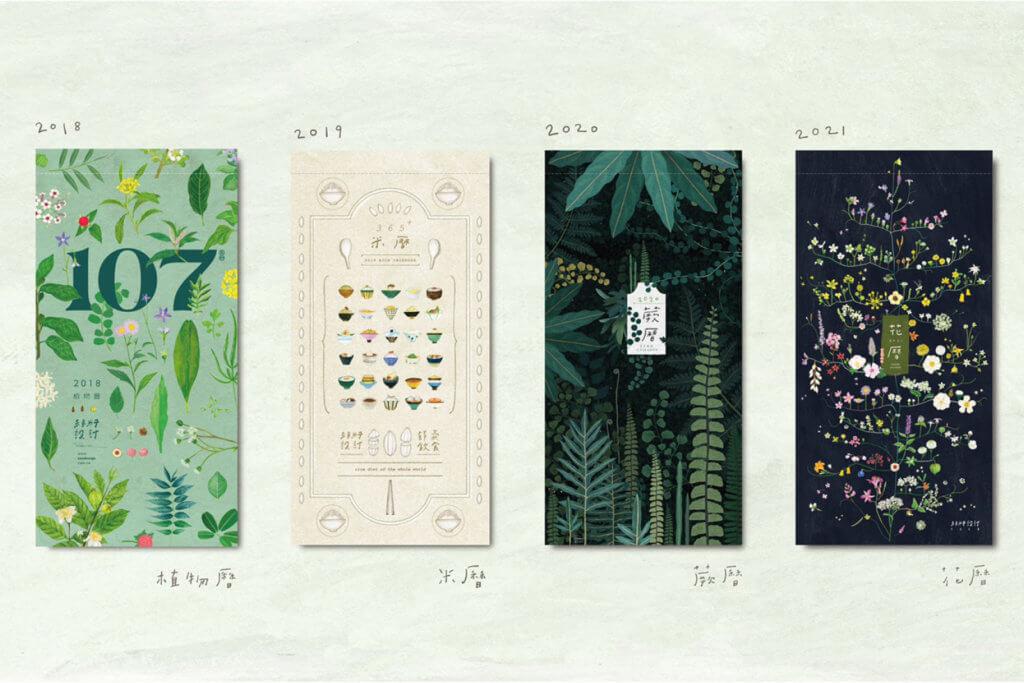 2018年起,種籽設計每年均會推出主題日曆。