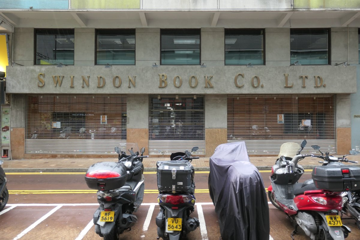 The now-closed Swindon bookshop, Tsim Sha Tsui, 1 August 2020. (photograph: John Batten)