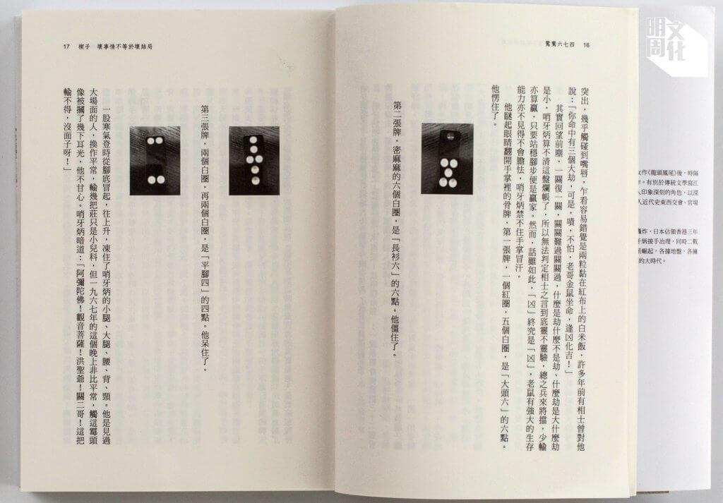 《鴛鴦六七四》開首,趙文炳在移民前的最後壽宴上推「牌九」,卻連拿三把大爛牌「鴛鴦六七四」,亦即極之倒霉。有何含義?讀下去便一清二楚。