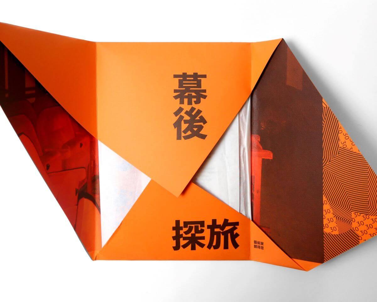 藝術家鄭得恩的《Unseen Scene》探索表演背後不為人知的幕後過程,MAJO用了一條圍巾去包裹視覺宣傳、入場券、後台訪客證和紀念品。