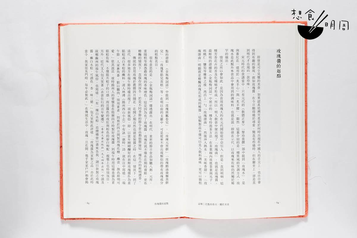 中國作家孟暉《花點的春天:關於美食》曾寫及玫瑰醬的歷史及應用。