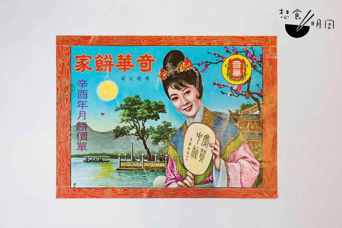 昔日的奇華月餅中秋價單及餅盒,都以嫦娥奔月為圖案,直至1995年新舊交接,才換上黃帝頭像。