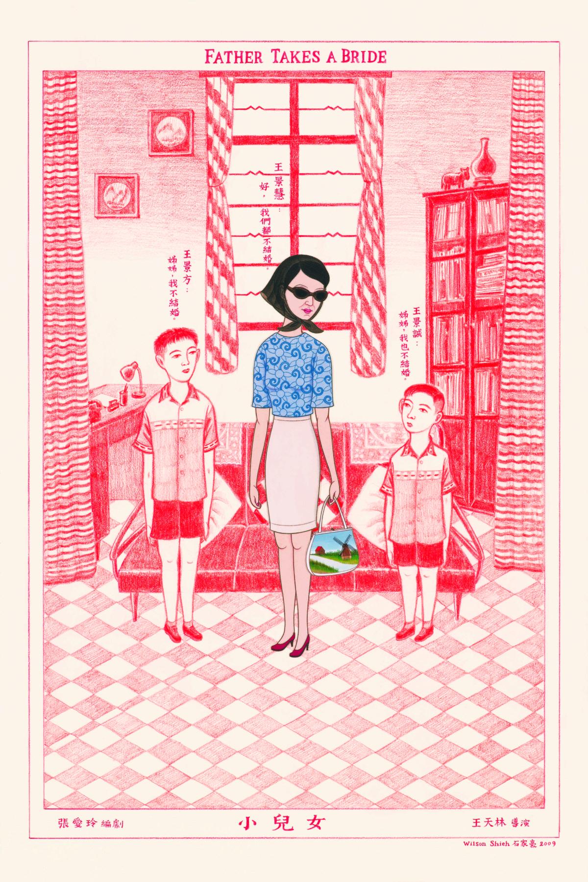 《小兒女》,是一九五〇年代張愛玲寫的劇本,主角是尤敏。