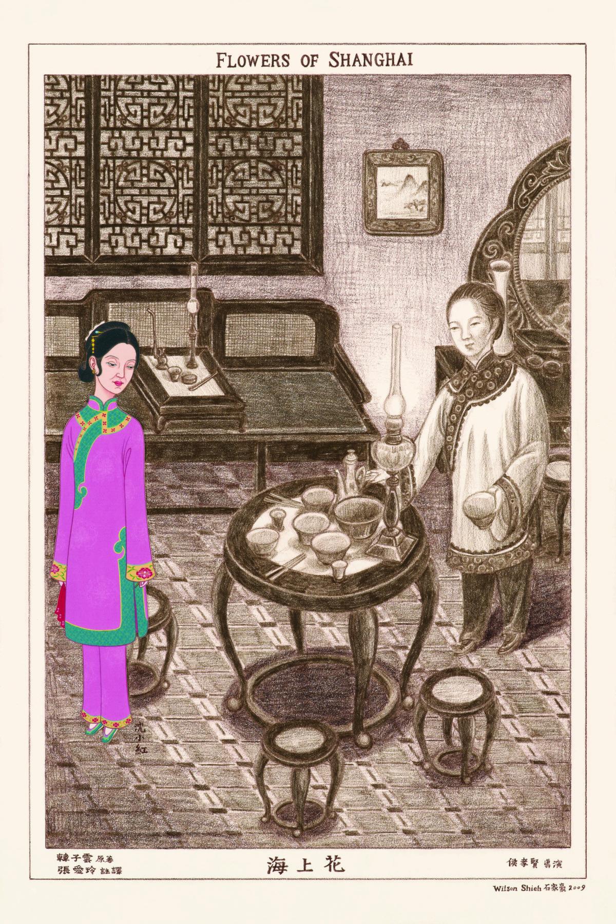 《海上花》,是張愛玲把吳語的《海上花列傳》譯為白話,電影是侯孝賢拍攝的版本。