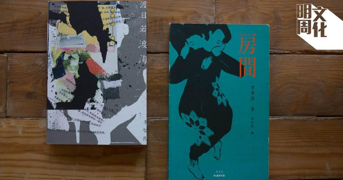 智良今年推出新作《渡日若渡海》,為短篇小說集,由香港文學館出版。而《房間》初版於二〇〇八年出版,剖白精神病患的日常,獲香港書獎及香港中文文學雙年獎。