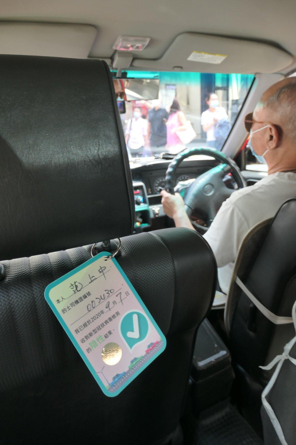 2020年9月12日,的士司機范先生的新冠病毒檢測陰性結果證書(照片由作者提供)