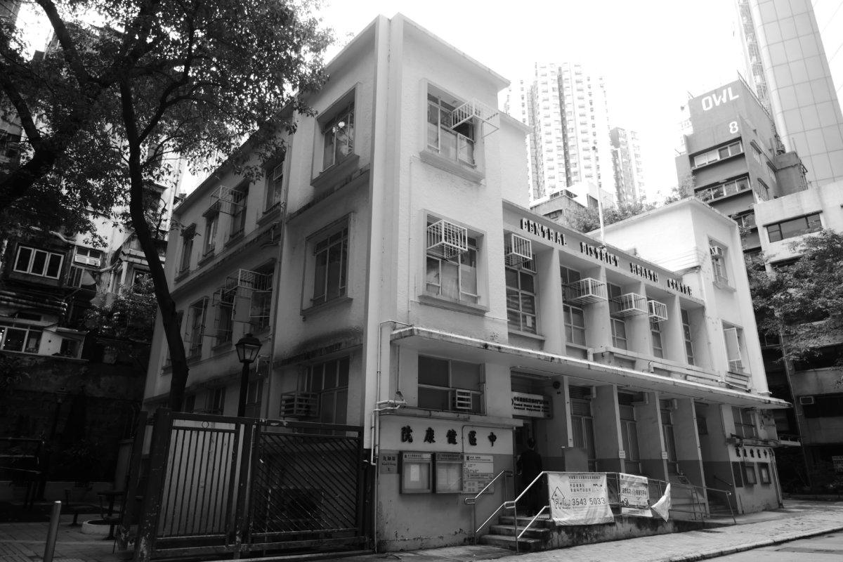 2020年9月14日,香港,中環,中區健康院普通科門診診所 (照片由作者提供)