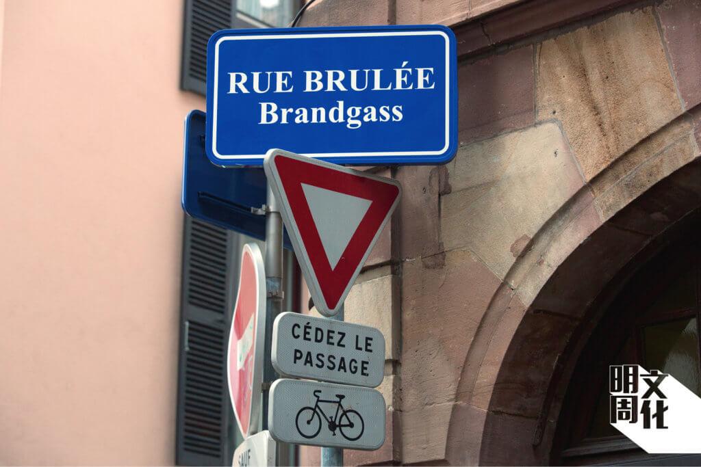 雙語路牌,法文在上,阿爾薩斯語在下;這樣的路牌在全區總共有600個。
