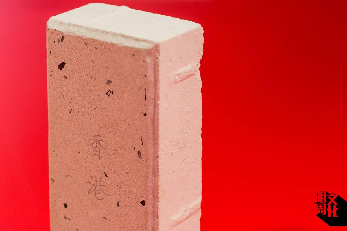 由設計組合Florian Wegenest和Christine Lew的Hong Kong Brick,以由疫情而倒閉的店舖的建材為原料。