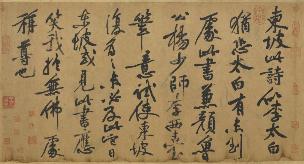 黃庭堅《寒食帖題跋》北宋元符三年(1100)