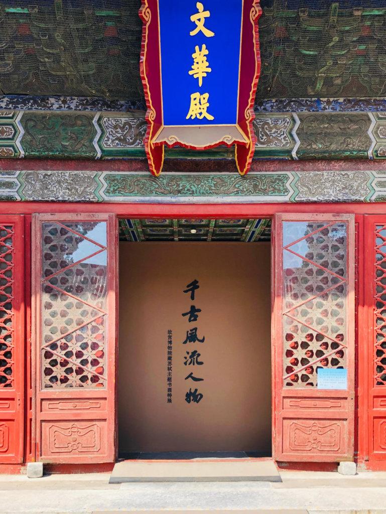 北京故宮博物院藏蘇軾主題書畫特展《千古風流人物》於二〇二〇年九月一日至十月三十日在故宮文華殿展出