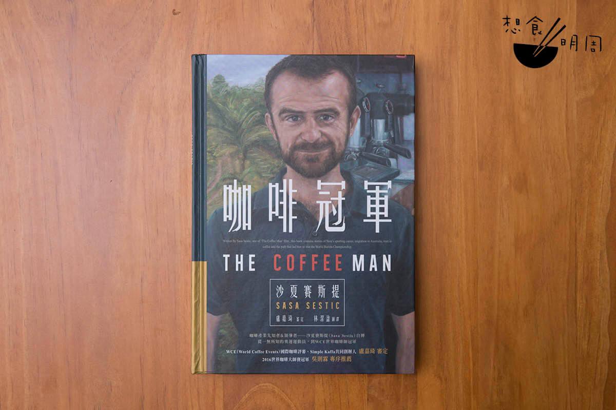 Sasa Sestic原為波斯尼亞難民,後來以手球運動員身分入籍澳洲,並轉投咖啡事業。他的故事詳見於個人傳記《咖啡冠軍》中。