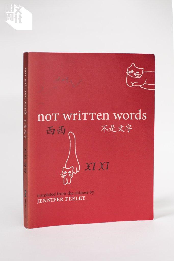 西西詩選英譯《Not Written Words不是文字》封面