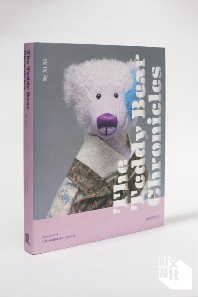 由中大出版社最新出版的西西《縫熊誌》譯本《The Teddy Bear Chronicles》,譯者Christina Sanderson。