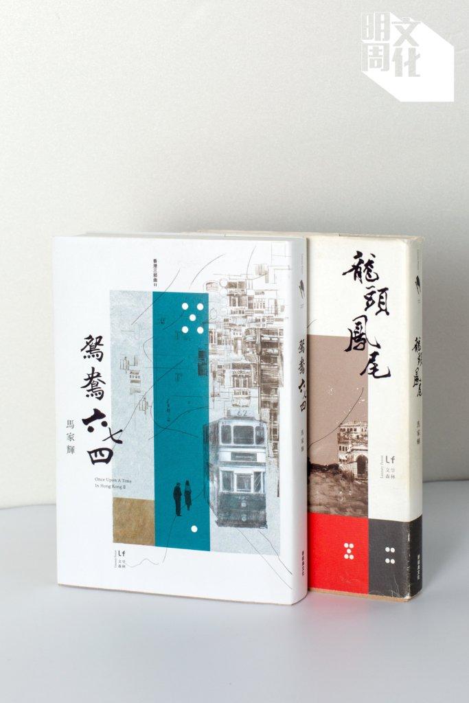 《龍頭鳳尾》,馬家輝著,為其「香港三部曲」長篇小說之首。今年出版的《鴛鴦六七四》為系列之第二部。