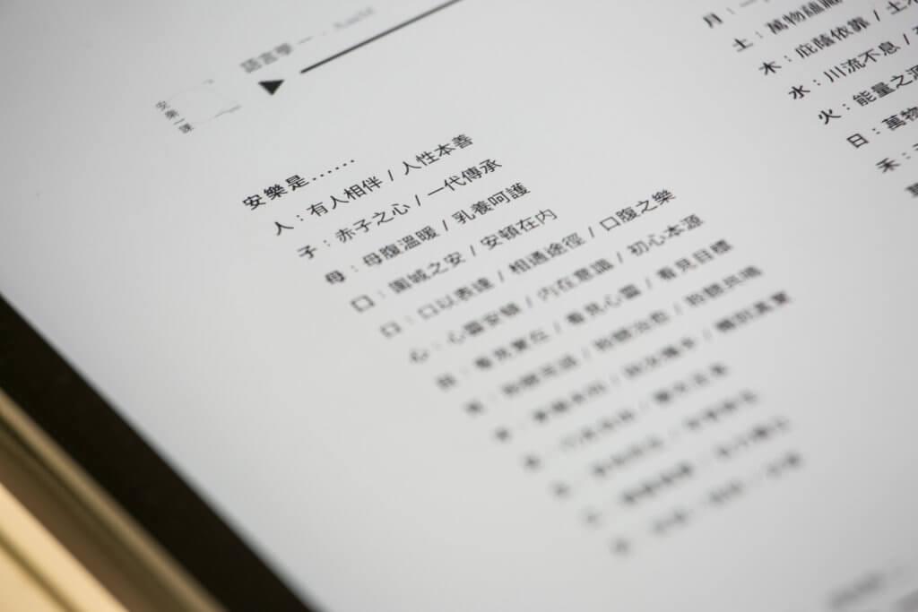 「安樂語言學」為七個課題中的其中之一,研究室內提供二十多個字元,讓參加者按其喜好創造一個與「安樂」有關的新字。