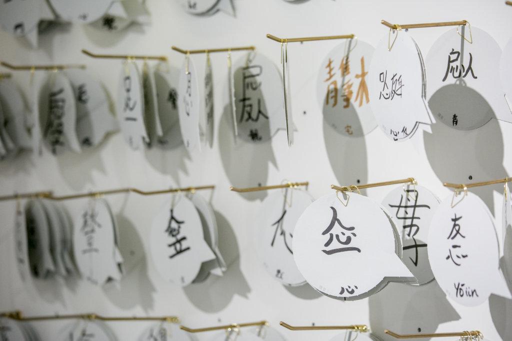 體驗後,參加者會將其安樂課業卡掛在外面的展版上,把「安樂」從個人層面推展至社區創作,構成一個時代的集體回憶。