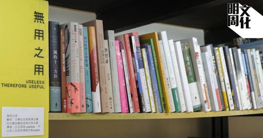 書館重新拋出不同分類,如「無用之用」涵蓋文學小說、藝術設計,甚至農業生產。