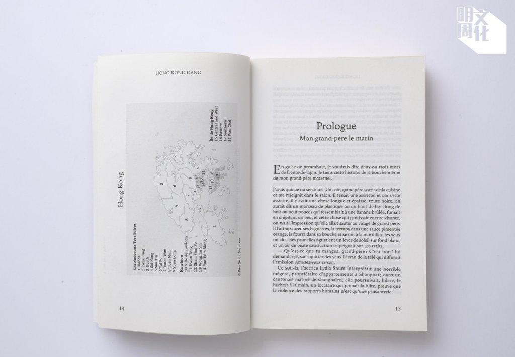 法文版《龍頭鳳尾》內頁,包含了亞洲、中國、廣東和香港地圖。