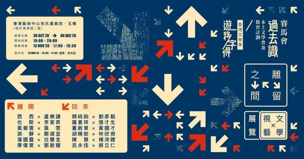 離留之間:文學 ✕ 視藝展覽 圖片:香港文學館