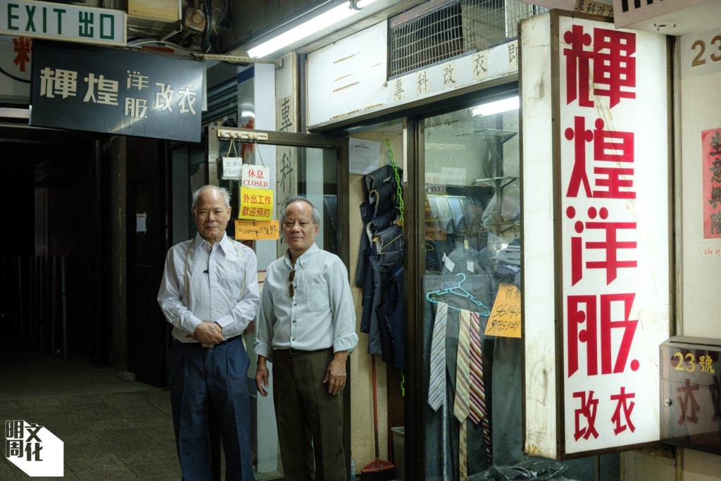 輝煌洋服由曾少文(左)在一九七〇年代創辦,後來堂弟曾錫苓(右)抵港,兩兄弟便拍住上一同打理生意。