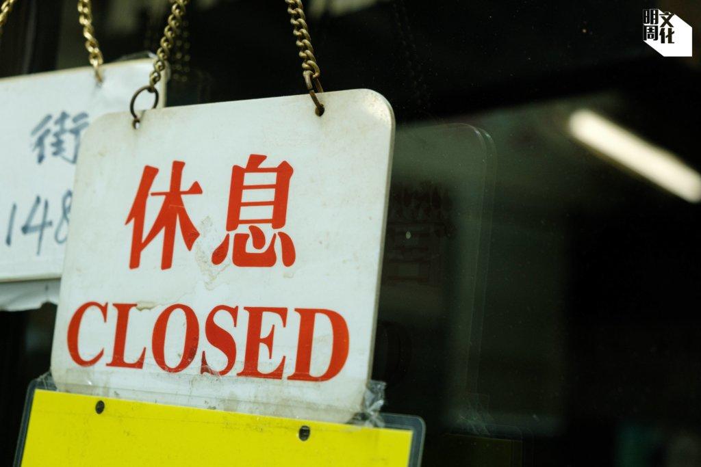 大曾生說,年紀大,若店舖終要結業,是時候休息吓,享受人生。