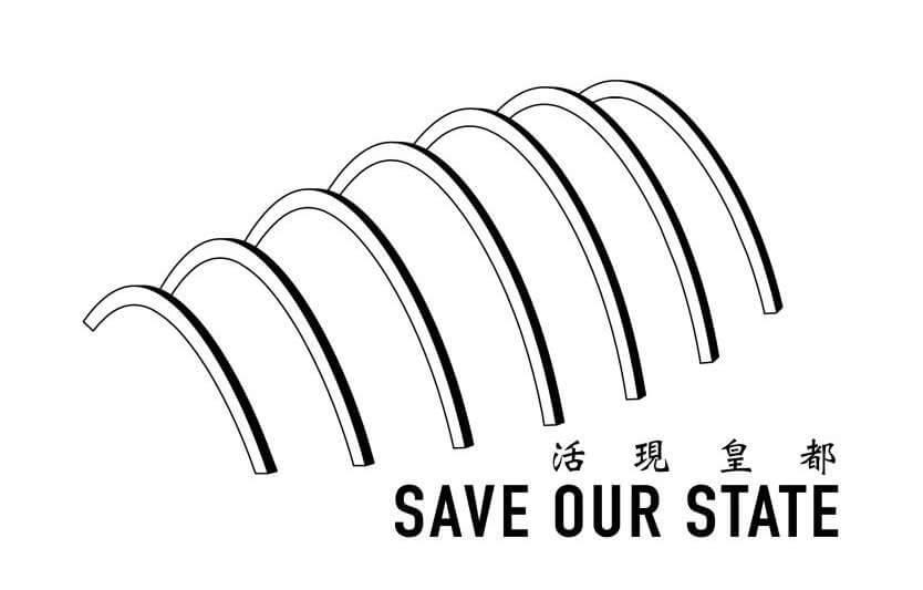 「活現香港」以皇都標誌性的「飛拱」作為保育運動的Logo。