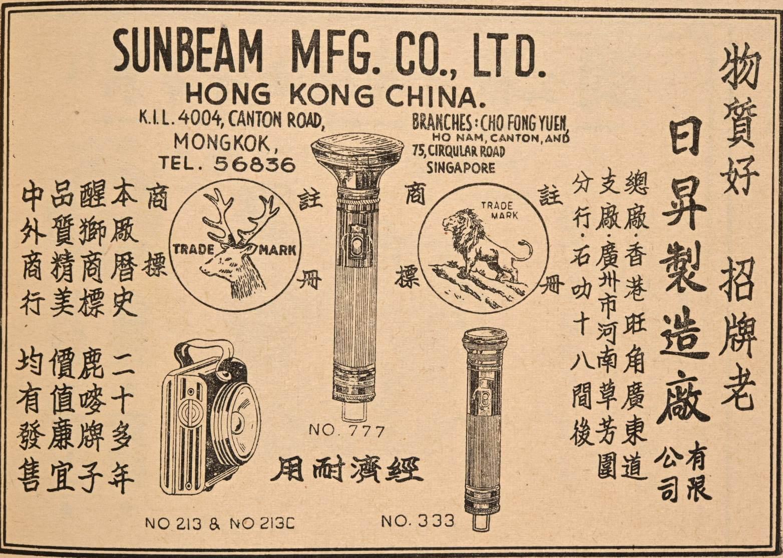 日昇製造廠早年生產電筒,後來轉為生產不鏽鋼餐廚用具。