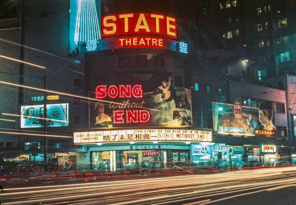 一九六〇年代的皇都戲院,霓虹燈光璀璨,英皇道生機煥發。吳俊雄說,戰前上海洋場最好的一切,都濃縮在此。(網絡圖片)