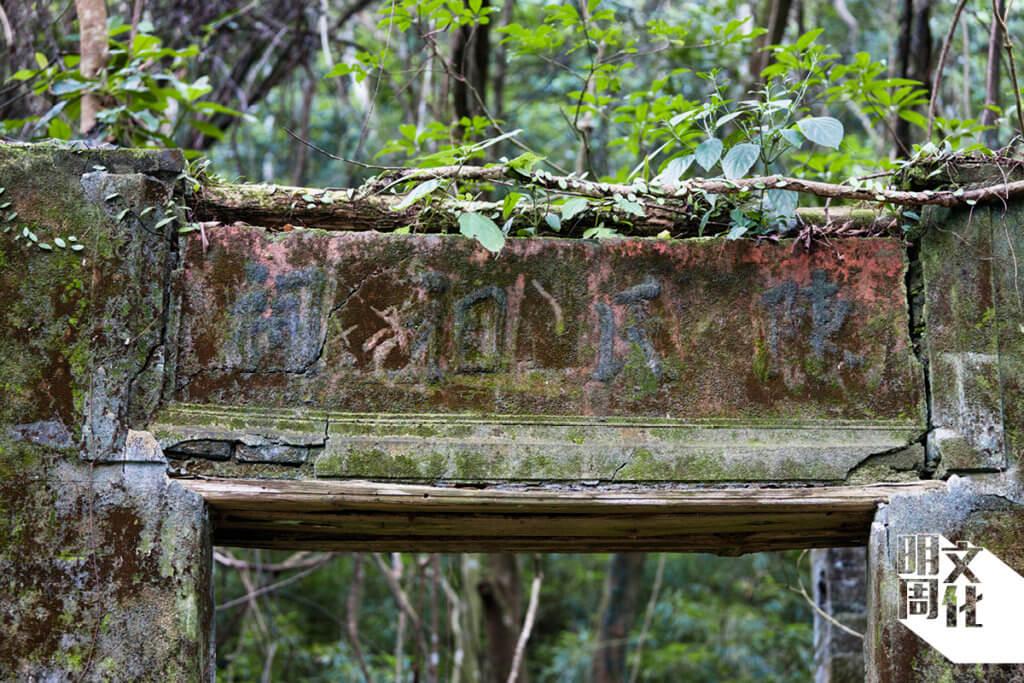 橫山腳村的青磚屋門楣上隱約可見「陳氏祖祠」四字
