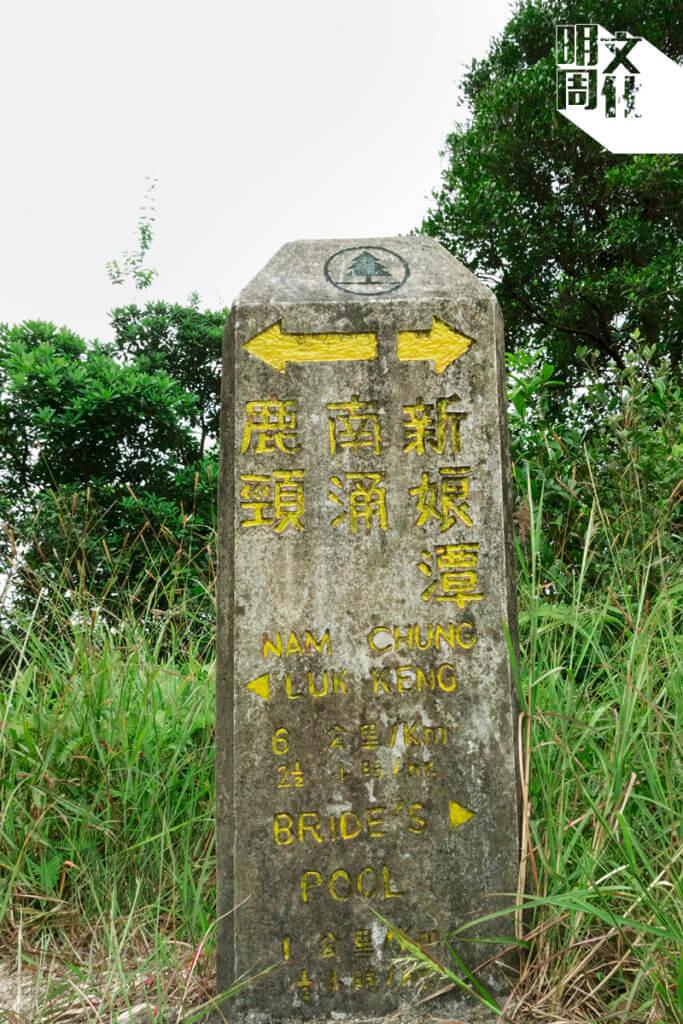 路上仍用舊式的石碑指示方向