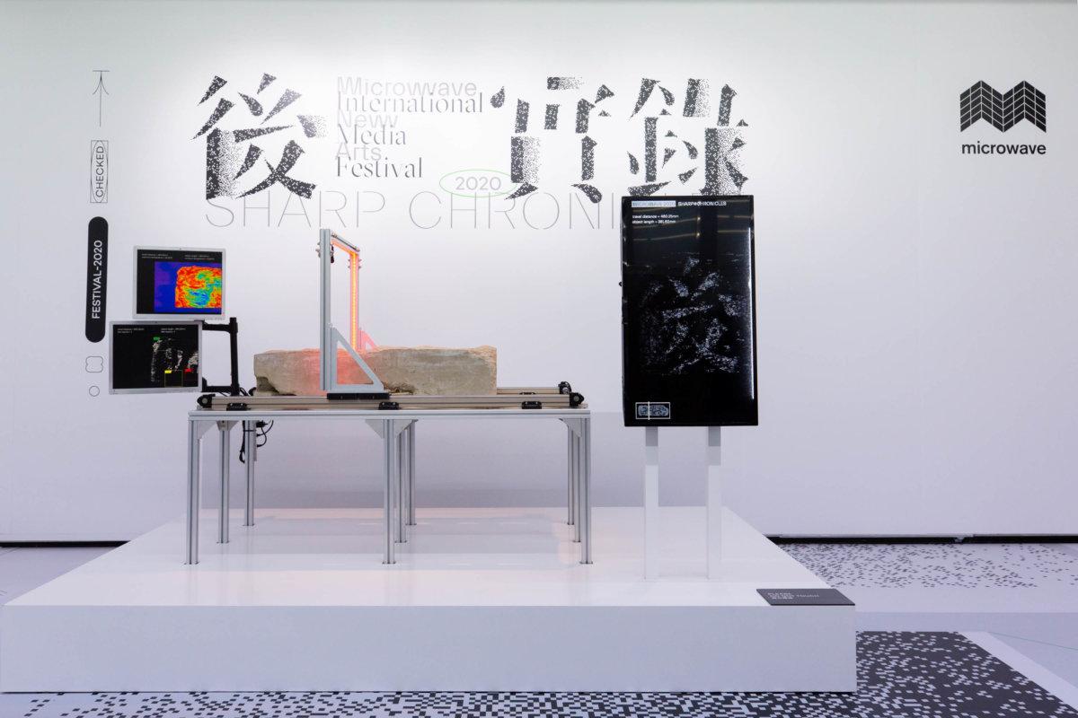 負責展場設計的本地設計團隊WARE創作的作品,在掃瞄石頭時會出現「後實錄」的字樣。