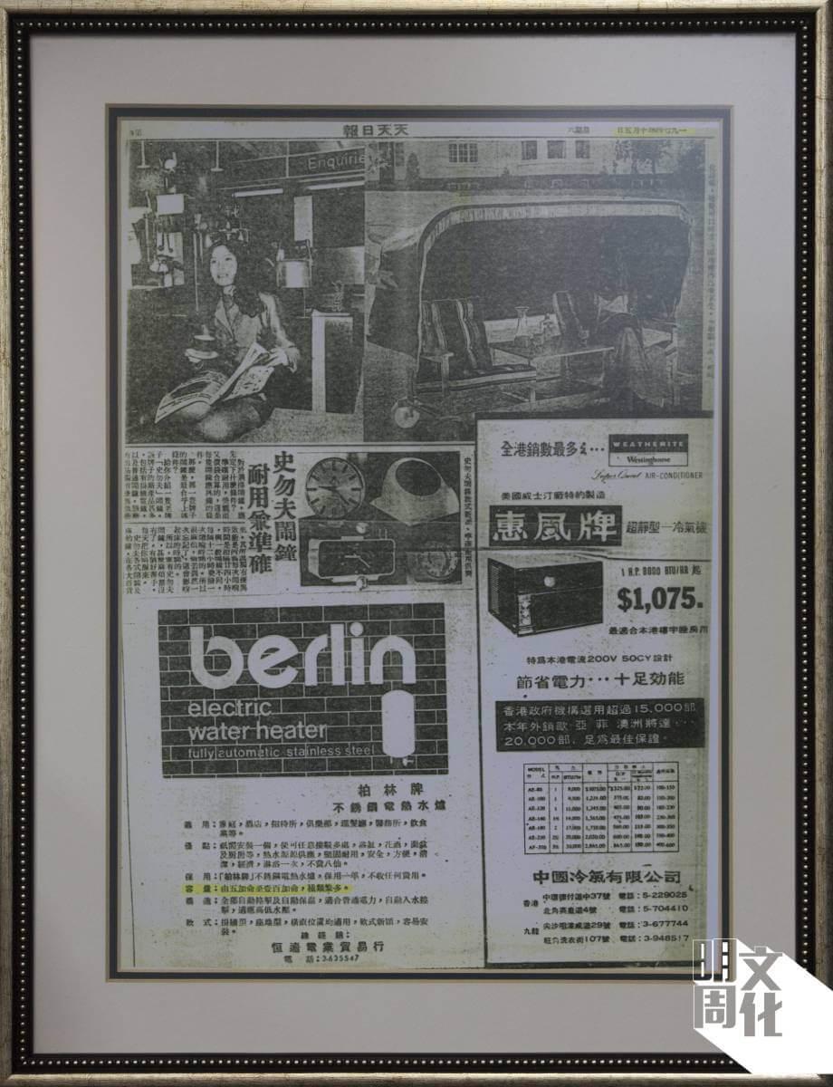 品牌於一九七四年的報紙廣告