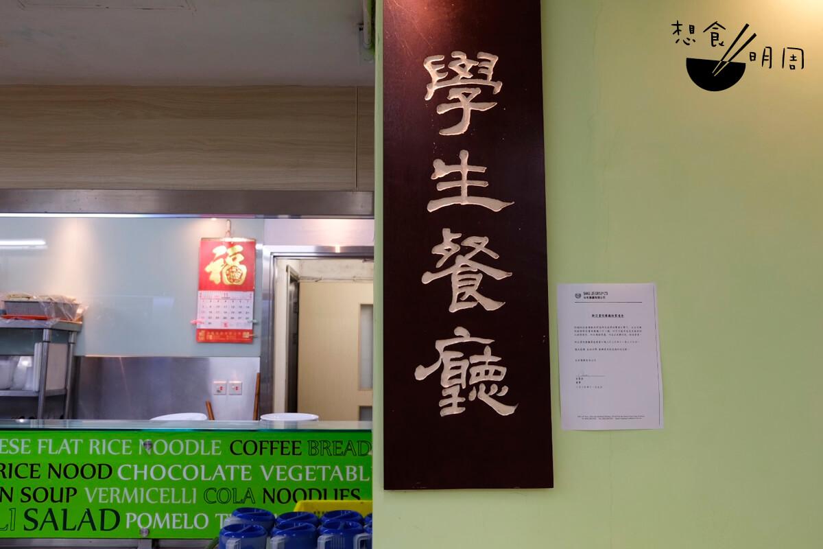 在大學canteen裏吃的不是味道,是一份回憶。