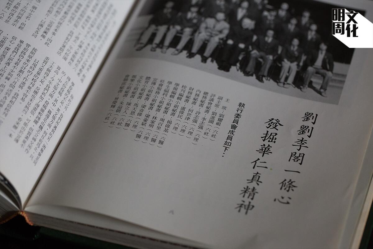 當年他與同學組閣參選學生會,口號是「劉劉李閣一條心」。