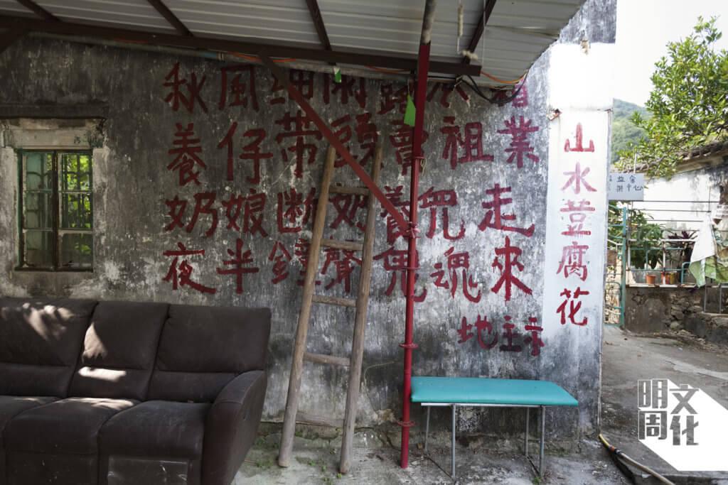 假日村民在此做小士多賣汽水豆腐花給行山客