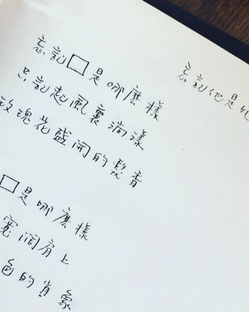 〈忘記他是她〉手稿 圖片:周耀輝facebook