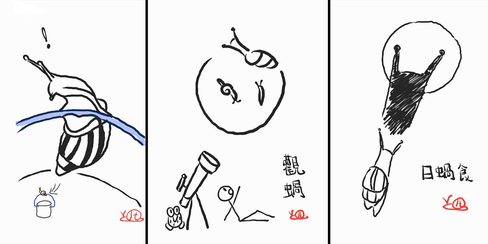 馬學綸繪畫的蝸牛圖