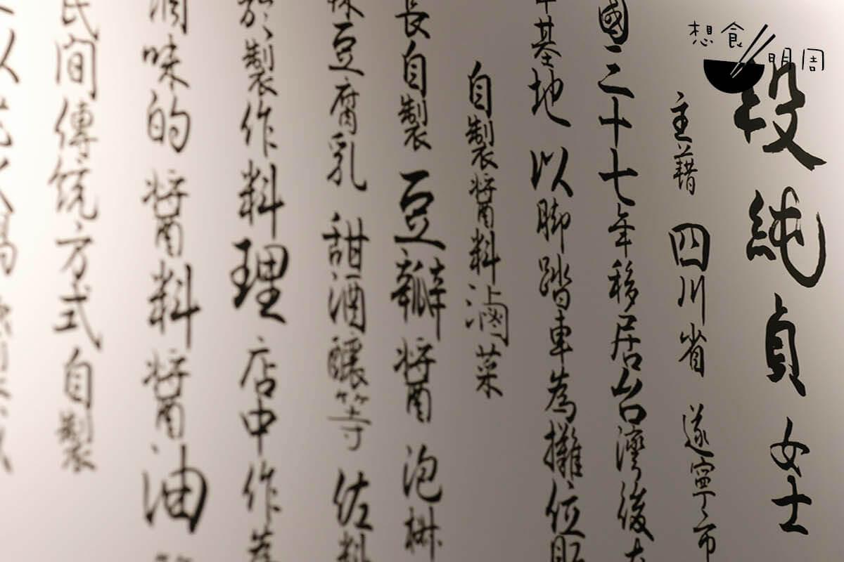 店名段純貞真有其人。她原為四川人,但於國共內戰時期隨軍隊遷至台灣,後來在新竹空軍基地擺攤,幫補生計。創辦人為段純貞孫兒,為表達孝思,是故開店。