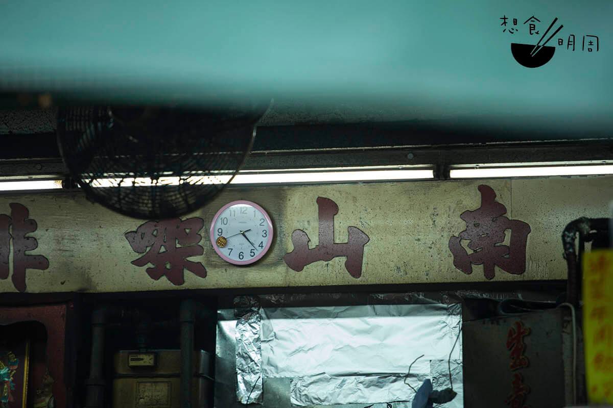 走一趟南山邨冬菇亭,你尚可從手寫餐牌、舊時鐘,以及微微發黃的牆身上,找到昔日的味道。