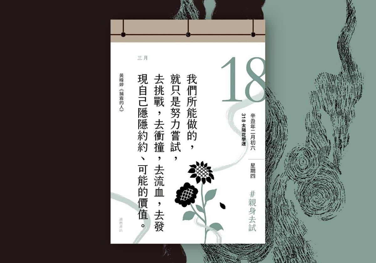 日曆集結了台灣180位女性作家的語錄