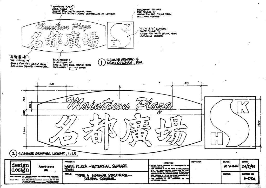 替石硤尾名都廣場設計霓虹招牌時,要照顧文字的可讀性和形狀。(圖片由李浩然提供)
