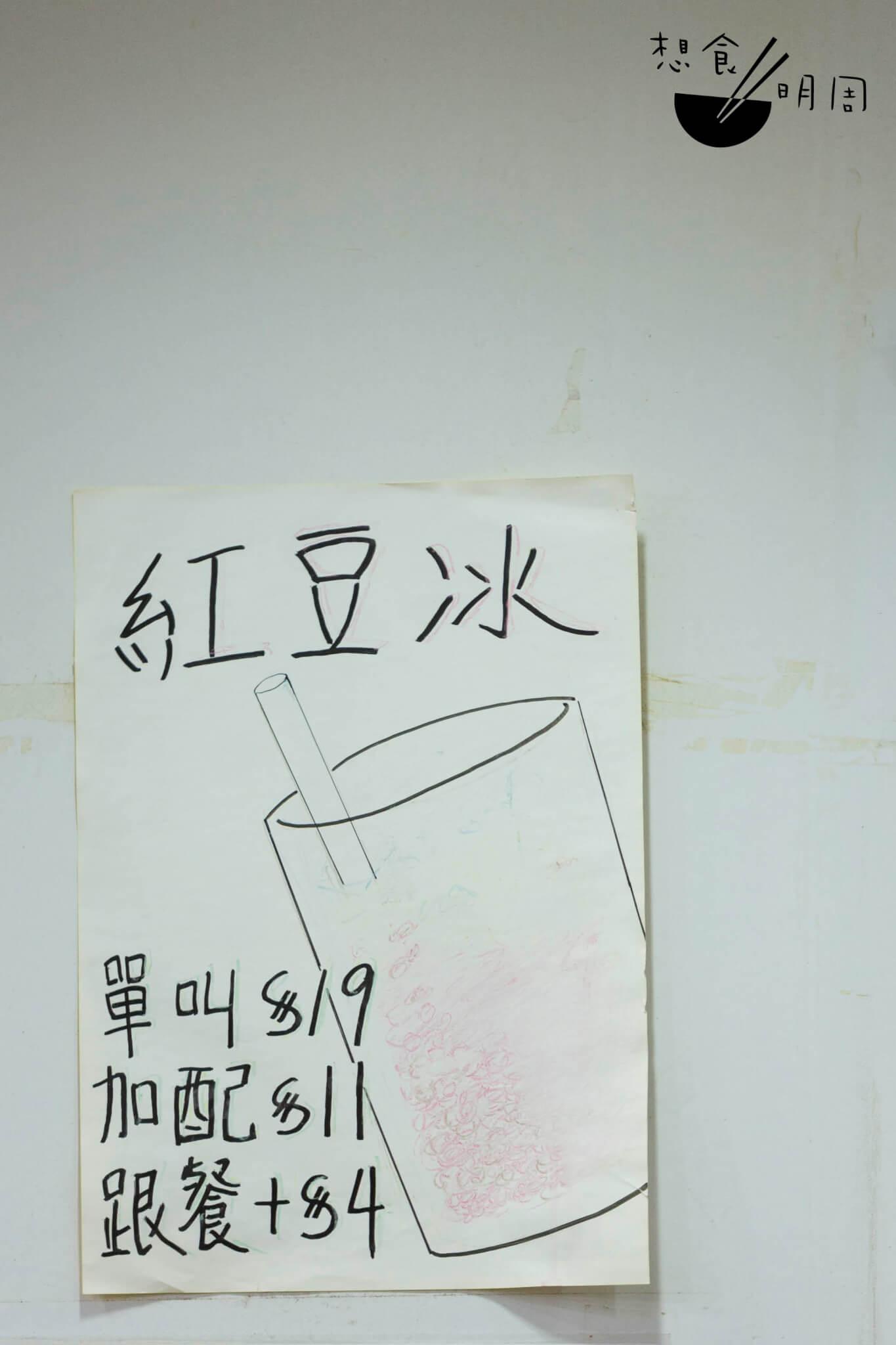 炸髀在數月前成為名物後,餐廳徇眾要求炮製紅豆冰,夥計用A4紙畫了幅臨時餐牌介紹新品,後來一直貼着。「炸髀+紅豆冰+西 多士」是熱門組合,阿鎽猜想可能鹹鹹甜甜,吃得最過癮。