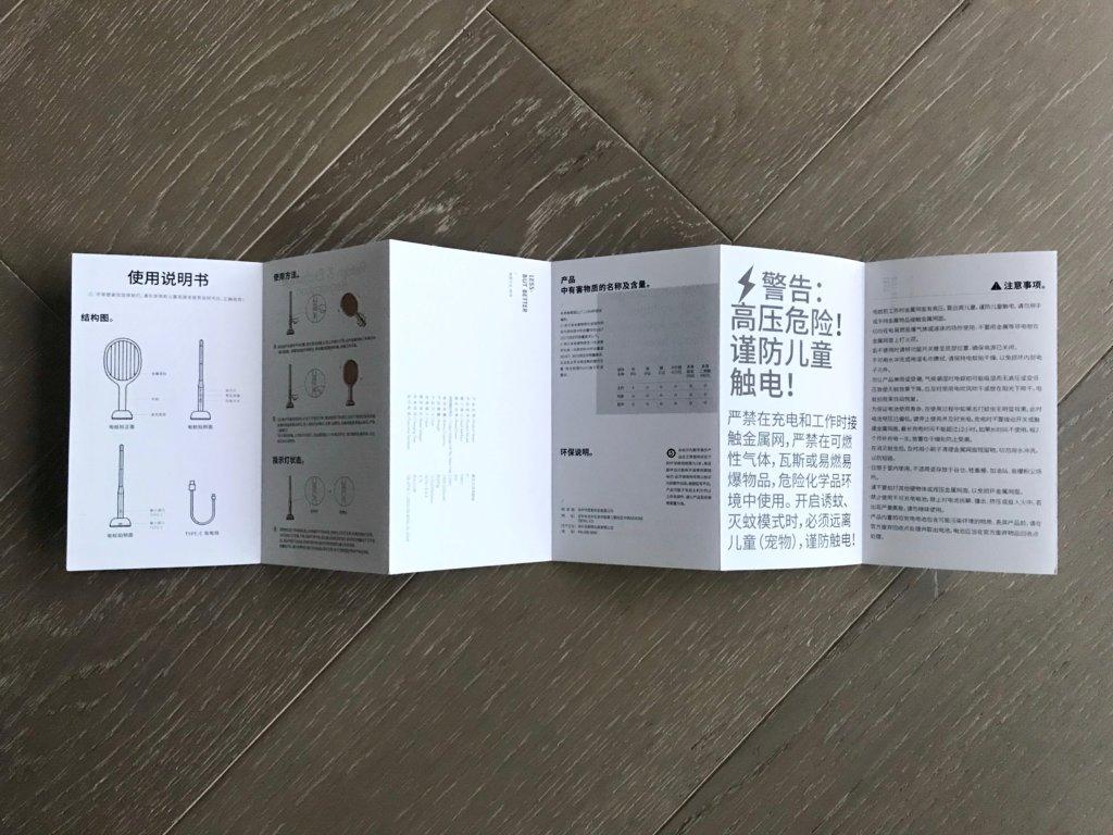 說明書的排版文字大小交錯配置,雖然有點章法,但內文字型太小。