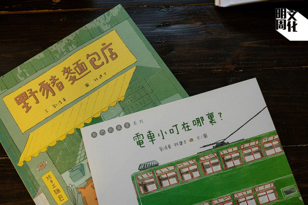 建才曾憑《電車小叮在哪裏?》獲得兒童圖畫書首獎,而新作《野豬麵包店》亦獲多 間幼稚園選為課程用書,備受師生歡迎。