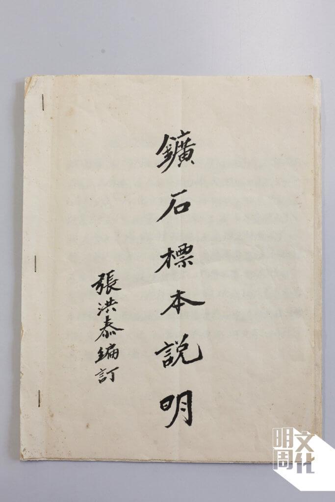 標本說明是化驗師的手抄本,十分珍貴,為了好好保存,陳校長只供學生翻看影印本。