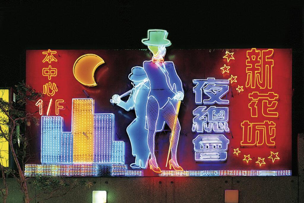夜總會的霓虹招牌,也是Keith MacGregor作品中不可或缺的重要元素。(圖片由Keith MacGregor提供)