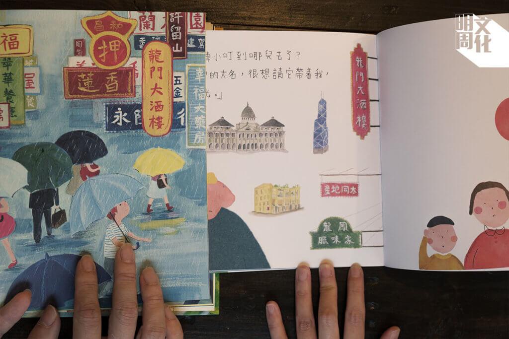 臨近訪問尾聲,他們交換閱讀《Found in Hong Kong》 和《電車小叮在哪裏?》時,驚喜地發現一個共通點—兩人都畫了龍門大酒店的招牌。